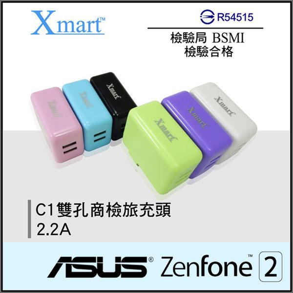 ◆Xmart C1 雙孔商檢2.2A USB旅充頭/充電器/ASUS ZenFone 2 Laser ZE500KL/ZE550KL/ZE601KL/Selfie ZD551KL
