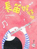 (二手書)長笛好好玩(1):長笛初級練習曲