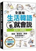 全圖解生活韓語一看就會說:從四十音開始,看圖、聽發音、跟讀,自然就會說!(附MP