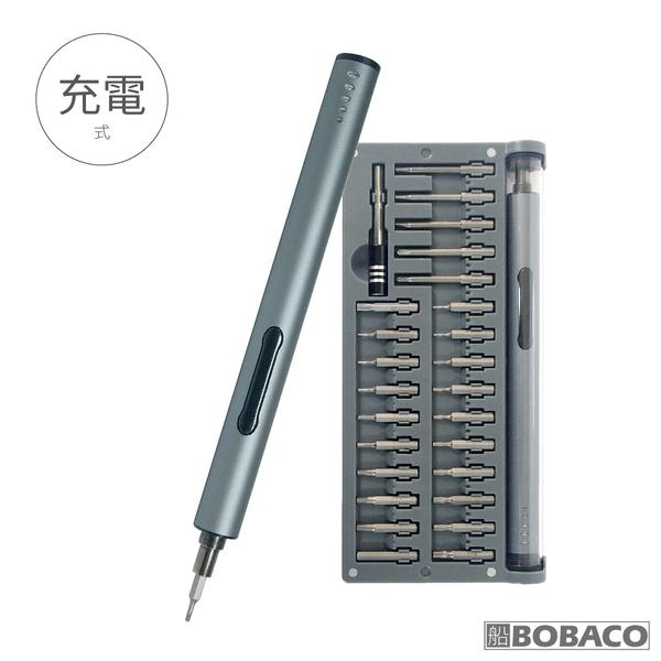 【筆型電動螺絲起子組-USB充電式】附55個起子頭+加消磁器+磁性定位板