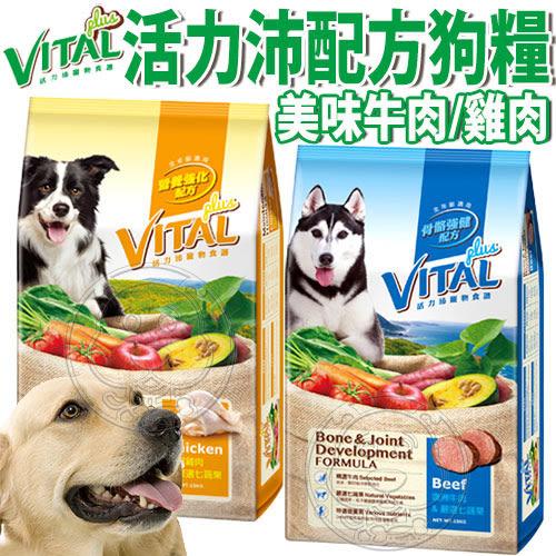 【ZOO寵物商城】(免運)活力沛新配方雞肉|牛肉+七蔬果15kg