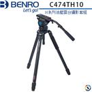 ★百諾展示中心★BENRO百諾 C474TH10 碳纖維碗公型腳架H系列油壓雲台攝影套組