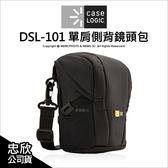 Case Logic 凱思 Luminosity DSL-101 DSL101 單肩側背鏡頭包★24期免運★公司貨 薪創