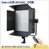 神牛 Godox LED1000C 開年公司貨 色溫可調 液晶顯示 無線遙控 補光燈 錄影燈 LED燈 婚攝