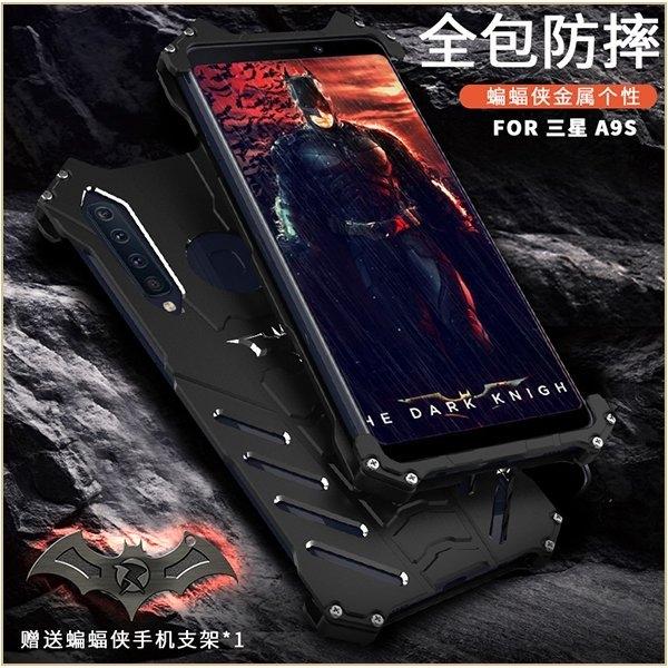 送支架 蝙蝠俠 三星 Galaxy A9 2018版 手機殼 保護套 三星 A9S 金屬殼 手機套 航空鋁金屬 散熱 保護殼