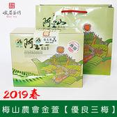 2019春 梅山鄉農會 金萱組優良獎三朵梅 峨眉茶行