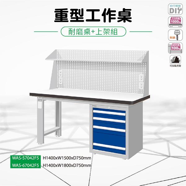 天鋼 WAS-67042F5《重量型工作桌》上架組(單櫃型) 耐磨桌板 W1800 修理廠 工作室 工具桌