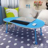 電腦桌 床上用學生寫字小桌子可折疊宿舍簡易筆記本電腦做桌臥室床上書桌 igo 小宅女大購物