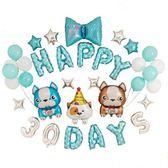 新年好禮 寶寶百日滿月抓周裝飾氣球套餐周歲鋁膜氣球用品字母兒童派對布置