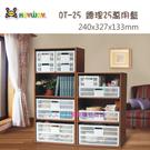 【我們網路購物商城】聯府 DT-25 總理25萬用籃 置物籃 收納籃 DT25