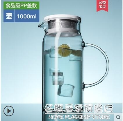天喜冷水壺玻璃耐熱高溫家用涼白開水杯茶壺套裝扎壺大容量涼水壺 名購居家