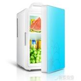 220V 愛普迷你冰箱小型家用宿舍學生冷藏胰島素小冰箱微型制冷車載冰箱   草莓妞妞