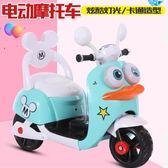 帥紅兒童電動摩托車三輪車男女寶寶可坐人小孩玩具車大號電瓶童車igo 衣櫥の秘密