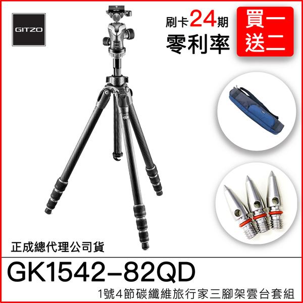 送限量禮 Gitzo GK1542-82QD 1號四節 回函送Gitzo手腕帶 總代理公司貨 零利率