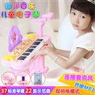 兒童電子琴鋼琴女孩初學麥克風小孩寶寶早教益智玩具音樂琴【好康回饋◇85折】