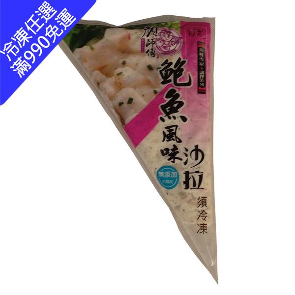 【顏師傅】鮑魚風味沙拉(250g/包)