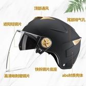 機車帽 機車頭盔男女士半覆式輕便防曬雙鏡安全帽 晟鵬國際貿易