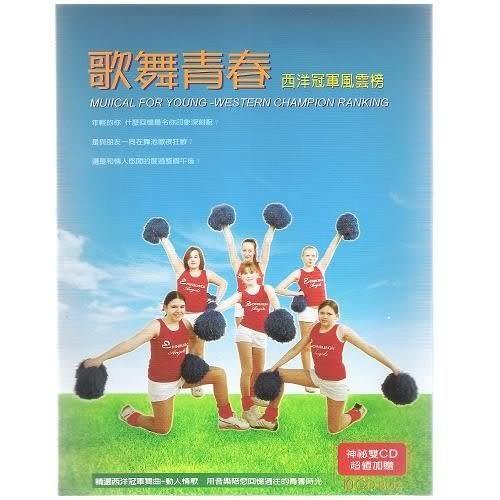 歌舞青春 西洋冠軍風雲榜 CD (購潮8)