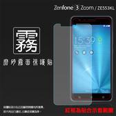 ◆霧面螢幕保護貼 ASUS ZenFone 3 Zoom ZE553KL Z01HDA 5.5吋 保護貼 軟性 霧貼 霧面貼 磨砂 防指紋 保護膜