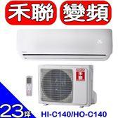 《全省含標準安裝》禾聯【HI-C140/HO-C140】《變頻》分離式冷氣
