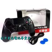 【PS4 副廠高品質 可刷卡】 無線控制器 無線手把 黑色 【附USB充電線+類比套】台中星光電玩