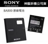 【免運】Sony BA800 原廠電池 Xperia S LT26i V LT25i 亞太 Xperia VC LT25c SL LT26ii【神腦國際拆機公司貨】