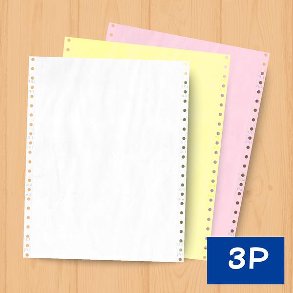 電腦報表紙 3聯 3P 白/黃/紅 9.5英吋*11英吋 點陣式印表機專用 出貨 打單