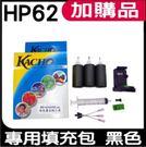 HP 62 墨匣專用填充包 黑