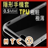 HTC 0.5MM清水透明矽膠殼【A18】TPU 650 M10 S9 530 825 A9 728 X9 EVO UPlay