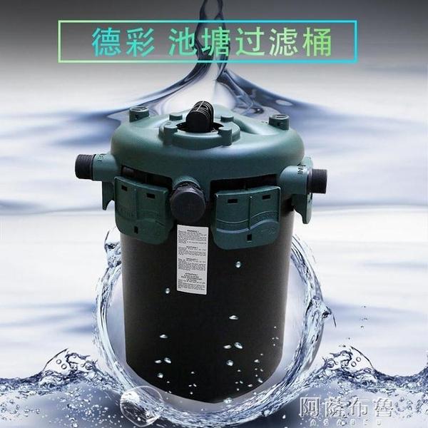 魚池過濾器 德國德彩過濾桶池塘過濾器魚池錦鯉凈水設備帶UV殺菌燈水循環系統 MKS阿薩布魯