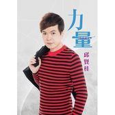 邱賢桂 力量 CD附DVD 免運 (購潮8)