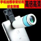 手機拍照錄像單筒望遠鏡高倍高清微