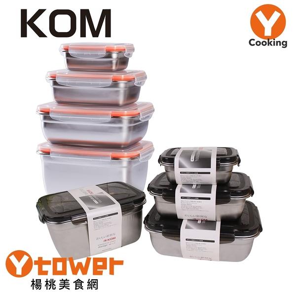 【KOM】長方形不鏽鋼保鮮盒四件組