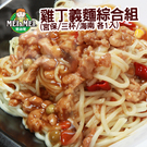 綜合雞丁麵組 (宮保/三杯/海南 各1入...