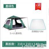 帳篷戶外3-4人全自動防暴雨 2雙人加厚防雨露營野外野營家用賬蓬 樂活生活館