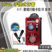 IFIVE IF-S15209 HiFi歡唱手提式行動卡拉OK音響【附贈麥克風X2+加碼送藍芽喇叭】法拉利紅