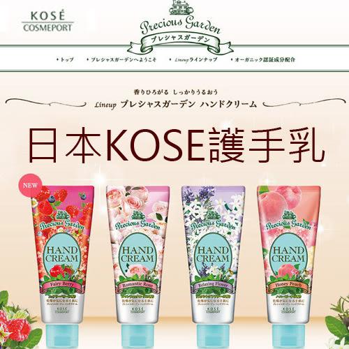 日本 KOSE 高絲 珍貴花園護手乳 玫瑰 莓果 蜂蜜水蜜桃 滋潤手部肌膚 70g 護手霜