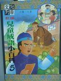 【書寶二手書T2/少年童書_QHN】新編兒童成語小百科5_洪秀蕊、周亞平