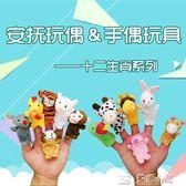 寶寶益智手偶玩具娃娃 兒童十二生肖毛絨動物手套 嬰兒手指玩偶套七夕特惠下殺