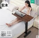懶人電腦桌 實木床邊桌懶人床上書桌可調節移動升降寫字學習沙發筆 晶彩 99免運LX