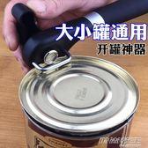不銹鋼安全開罐器水果罐頭刀鐵皮罐頭開瓶器開罐刀起子     時尚教主