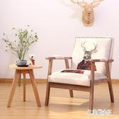 單人沙發椅 現代簡約休閒實木沙發椅單人沙發北歐小戶型布藝雙人客廳 AW4426【艾菲爾女王】