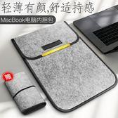 筆電包蘋果電腦包macbook內膽包air13寸13.3mac筆記本12寸pro15.4保護套全館免運下殺88折