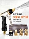 洗車水槍 高壓洗車水槍套裝汽車神器水管軟管家用澆花水泵噴頭強力增壓工具【免運快出】