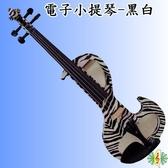 [網音樂城] 電子 小提琴 電子小提琴 黑白 斑馬紋 電小提琴 電提琴 ( 贈 琴架 楓木肩墊 罩式耳機...)