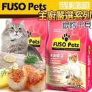 【zoo寵物商城】FUSO Pets福壽...