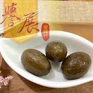 【譽展蜜餞】無籽梅醋橄欖 300g/10...