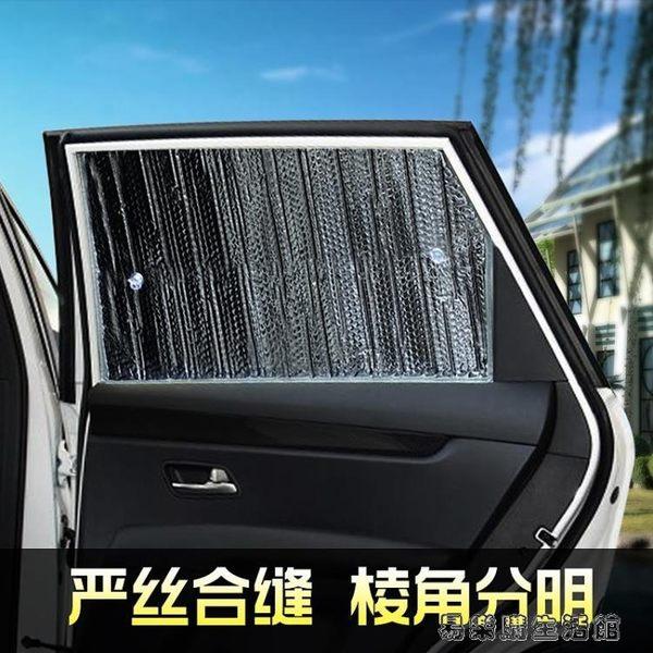 汽車遮陽擋防曬隔熱遮陽板 易樂購生活館