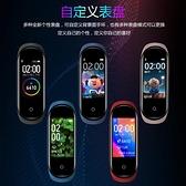 智慧手環手表運動計步男女學生情侶適用小米華為蘋果榮耀4手機5代快速出貨