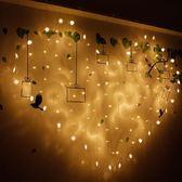 LED彩燈LED燈愛心彩燈帶窗簾冰條求婚錶白裝飾燈創意日婚慶婚禮浪漫裝飾 交換禮物